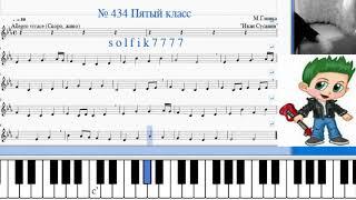Сольфеджио Б Калмыков, Г Фридкин 5 класс № 343