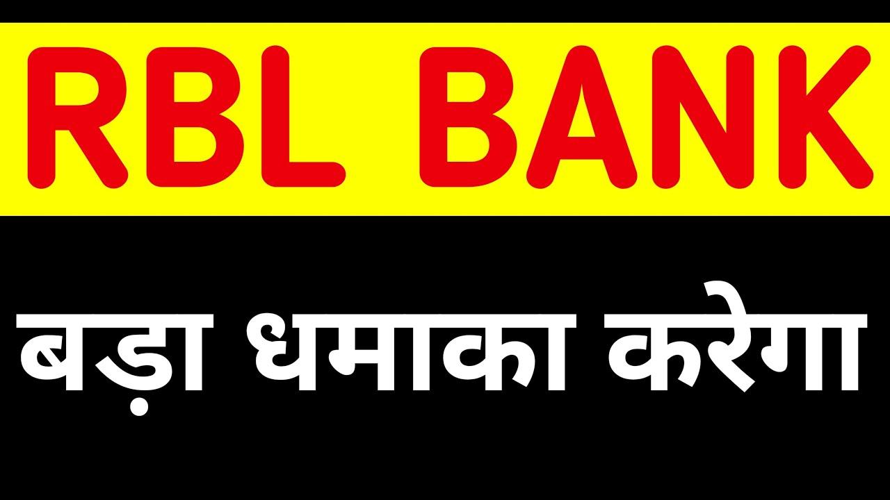 RBL Bank बडा धमाका करेगा । RBL bank share price। RBL bank share । RBL bank share news - YouTube