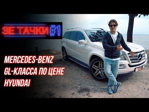 Mercedes-Benz GL-класса по цене Hyundai. Зе Тачки