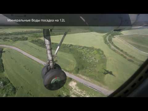 2016 06 27 Ан-24 Пионер рейс Краснодар - Минеральные Воды (взлёт и посадка)
