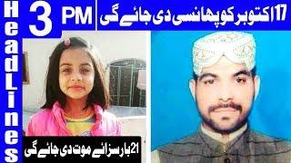 Zainab's Murderer Imran To Be Hanged on Oct 17   Headlines 3 PM   12 October 2018   Dunya News