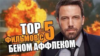 Топ 5 фильмов с БЕНОМ АФФЛЕКОМ | Movie Mouse