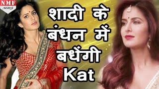 शादी करने जा रही है Katrina Kaif, मां ने शुरू की तैयारी !