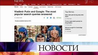Зарубежные СМИ продолжают анализировать итоги президентских выборов в России.