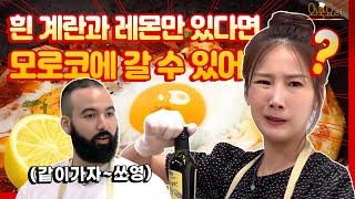 [EP.3] 초간간 아침메뉴 추천 ★에그인헬★ 야, 너…