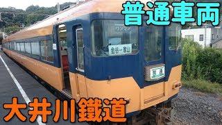 大井川鐵道 近畿16000系 南海21000系ズームカーに乗ってみた