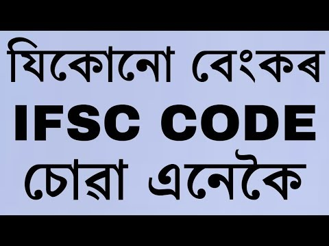How To Find All Bank IFSC Code - Bank Address In India