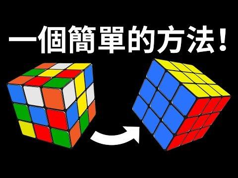 如何快速破解3x3魔術方塊 – 最易懂的教學