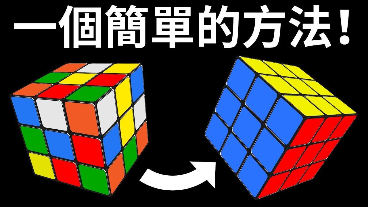 如何快速破解3x3魔術方塊 – 最易懂的教學 - YouTube