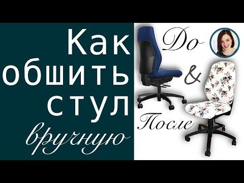 Как сшить чехол на офисный стул своими руками пошаговая инструкция