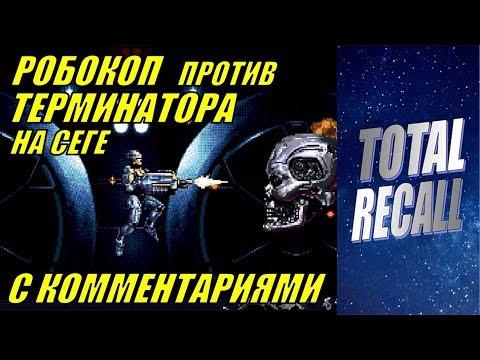 Dendy&Sega#36. Робокоп против Терминатора на Сеге на Киллере с комментариями + секретные уровни