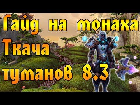 ГАЙД НА МОНАХА ТКАЧА ТУМАНОВ в вов/wow/World of Warcraft/bfa 8.3