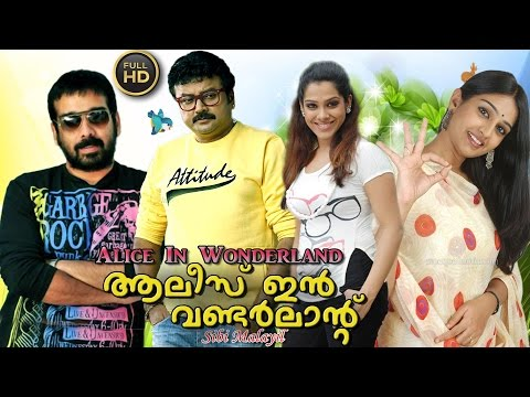 alice in wonderland malayalam full movie hd family entertainer movie jayaram sandhya movie