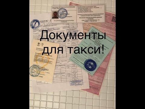 Какие документы должны быть у водителя такси. МАДИ.