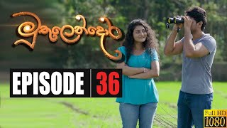 Muthulendora | Episode 36 03rd March 2020 Thumbnail