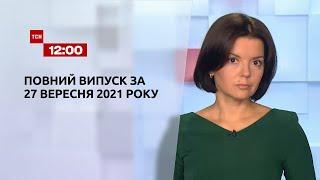 Новини України та світу   Випуск ТСН.12:00 за 27 вересня 2021 року