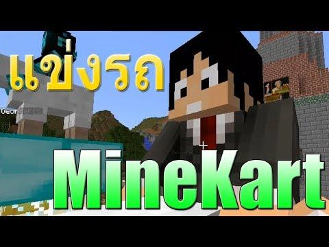 Tackle⁴⁸²⁶ Minecraft MineKart - เกมแข่งรถ (Sv. ฝรั่ง)
