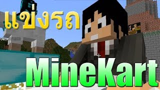 Repeat youtube video Tackle⁴⁸²⁶ Minecraft MineKart - เกมแข่งรถ (Sv. ฝรั่ง)
