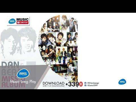 DAN & BEAM - MISS U ALBUM 1 : Dan-Beam [Official Music Long Play]