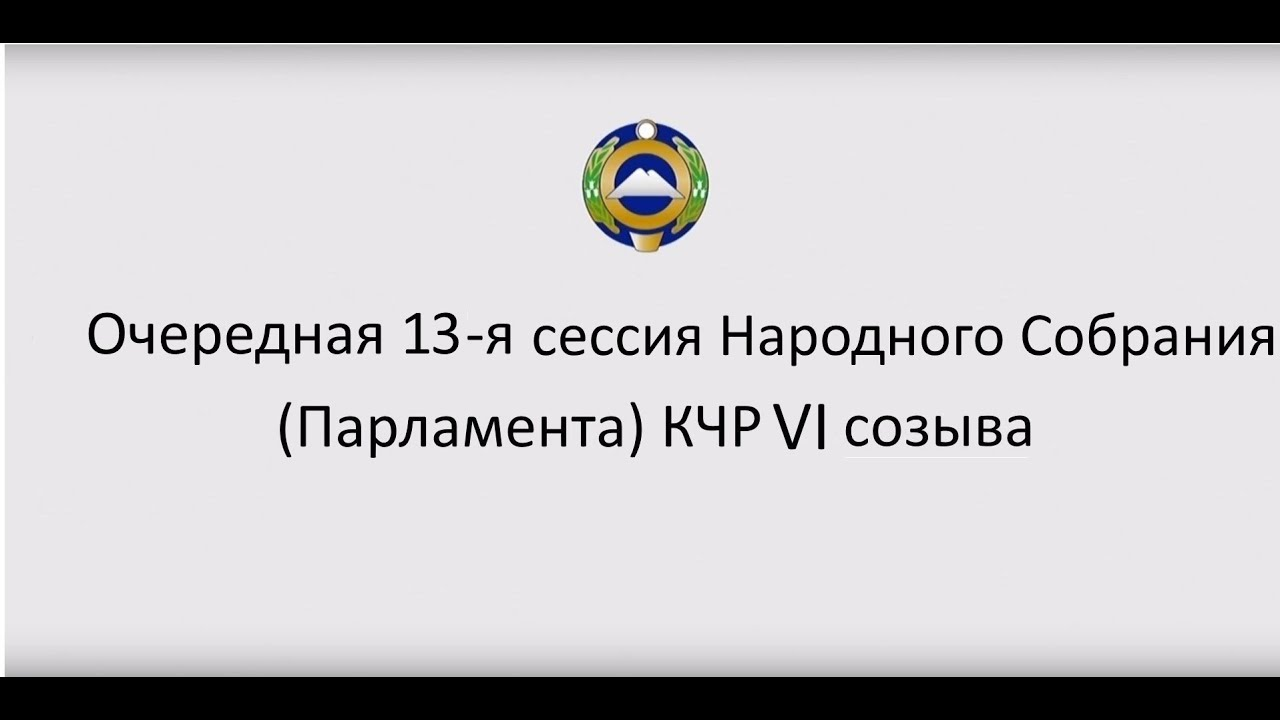 Очередная 12-я сессия Народного Собрания (Парламента) КЧР VI ...