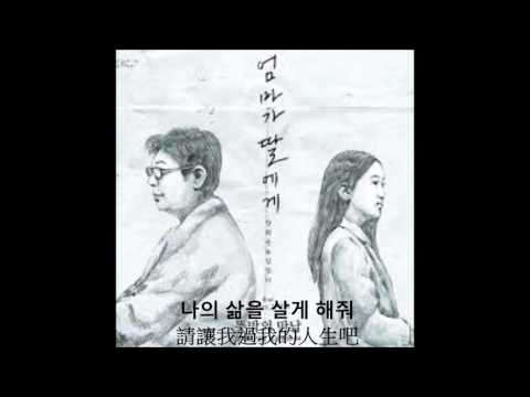 [繁體中文字幕]Yang Hee Eun 양희은 - Mother to daughter 엄마가 딸에게