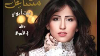 مشاعل - بنت أبوي   Mashael - Bent Abouy MP3