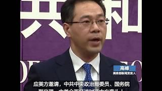 刘鹤下周将赴美签署第一阶段贸易协议