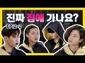 (ENG CC) 고간지의 첫 번째 미션평가! (뼈맞음...) [고등학생 간지대회] EP.2-2 - YouTube