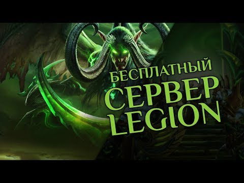 Лучший пиратский Wow Legion