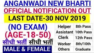 Anganwadi Recruitment 2019 20|Anganwadi Worker,Helper|Govt jobs in Nov 2019|Anganwadi jobs 2019 Nov