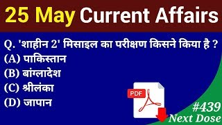 Next Dose #439 | 25 May 2019 Current Affairs | Daily Current Affairs | Current Affairs In Hindi