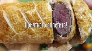 "Beef ""Wellington"" | Говядина «Веллингтон»"