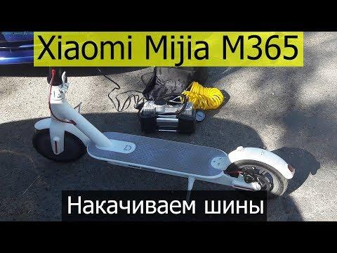 Накачиваем шины Xiaomi Mijia M365. Asker