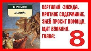 Вергилий-Энеида КРАТКОЕ СОДЕРЖАНИЕ: 8 глава. Эней просит помощи. Щит Вулкана.