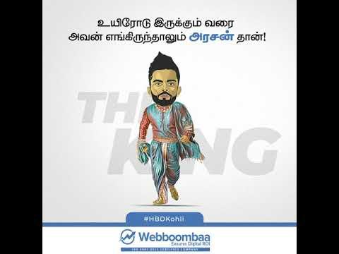 Webboombaa  Wishes The King Of Cricket,  Happy Birthday