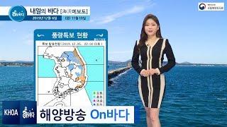 [내일의 바다정보] 2019년 12월 6일 풍랑특보 발…