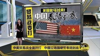 八点最热报 15/05/2019 中美贸易战全面开打   中国立场强硬誓奉陪到底