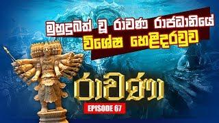 RAVANA | Episode 67 | රාවණා | 10 – 10 – 2019 | SIYATHA TV Thumbnail