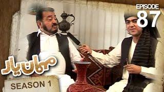 Mehman-e-Yar SE-1 - EP-87 with Sardar Abdul Ali Saraj