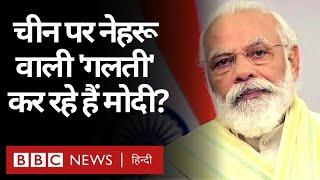 India China Face Off : चीन पर PM Modi क्या Nehru वाली ही 'ग़लती' दोहरा रहे हैं? (BBC Hindi