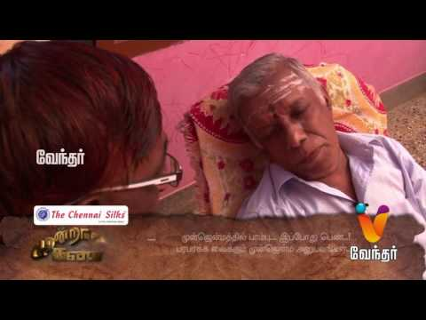 "Moondravathu Kan [Epi-459] |""Finding Out Once Past Through Hypnotism"" 