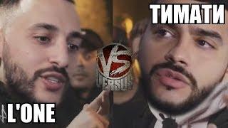 Hack Music - VERSUS - Тимати VS L'One