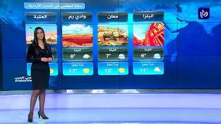 النشرة الجوية الأردنية من رؤيا 22-11-2017 | Jordan Weather