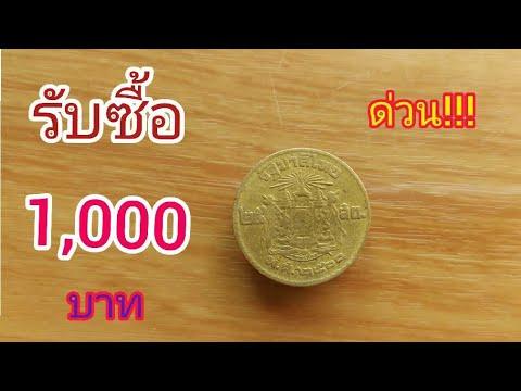 เหรียญ25สต.ปี2500แบบนี้ราคาพุ่งแรงมาก(รับซื้อจริง)ดูด่วน!!ข้อมูลใหม่