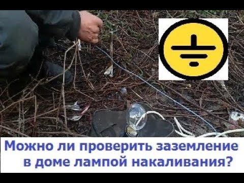 Как проверить контур заземления дома с помощью лампочки,своими руками,проверка заземления,0962629848