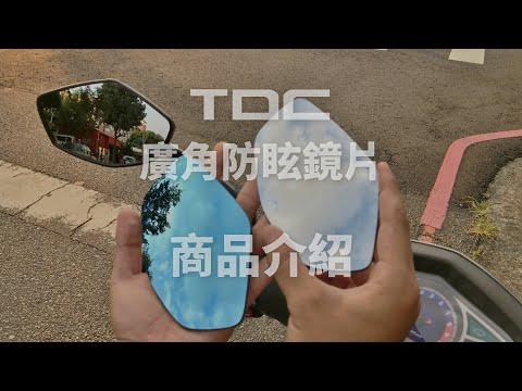 【TDC純正部品】[鉻鏡]AEON,ELITE 精英 250,ELITE 300i,宏佳騰,機車,後照鏡,鏡片
