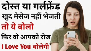 Dost, Girlfriend or Boyfriend Khud Message nahi karte to kya kare | Healthy Relationship