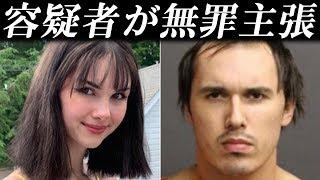 最新ニュース2019年8月13日 → 17歳の人気インスタグラマー殺害事件、容疑者が無罪主張