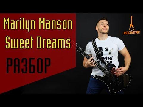 Marilyn Manson - Sweet Dreams на гитаре. Лучший урок для новичков! Разбор Как играть на гитаре