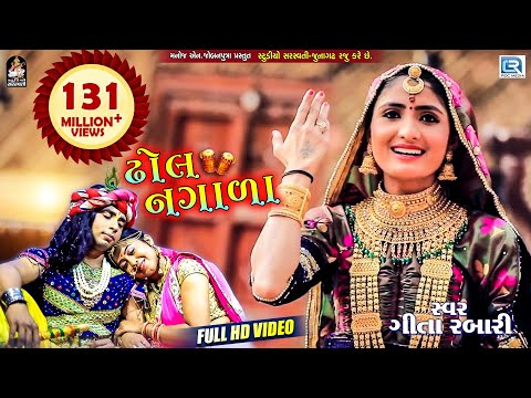 Geeta Rabari Superhit Song  Dhol Nagada  Full Video  ઢોલ નગાળા  Rdc Gujarati
